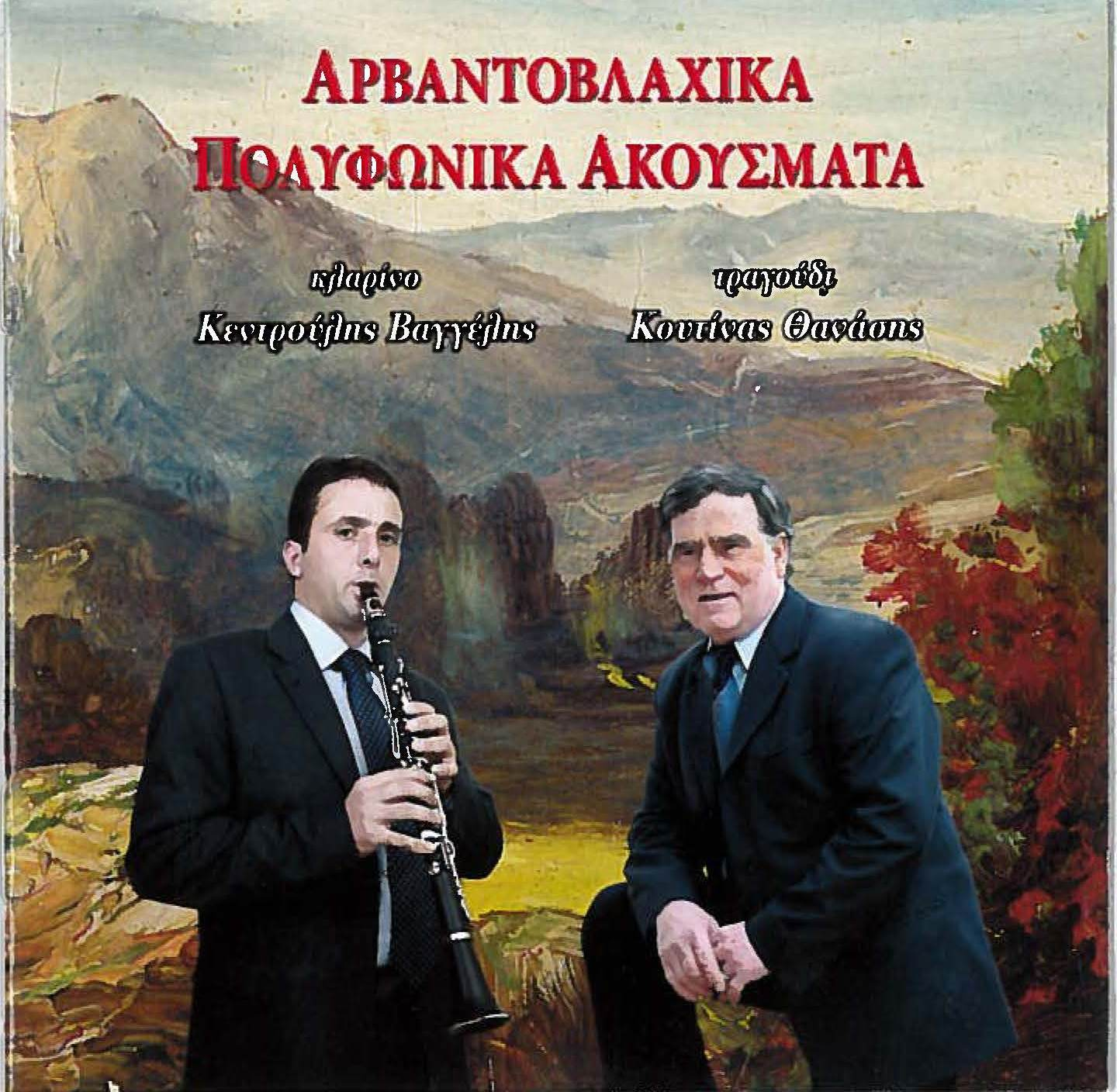 ARVANTOVLACH POLYPHONIC SONGS