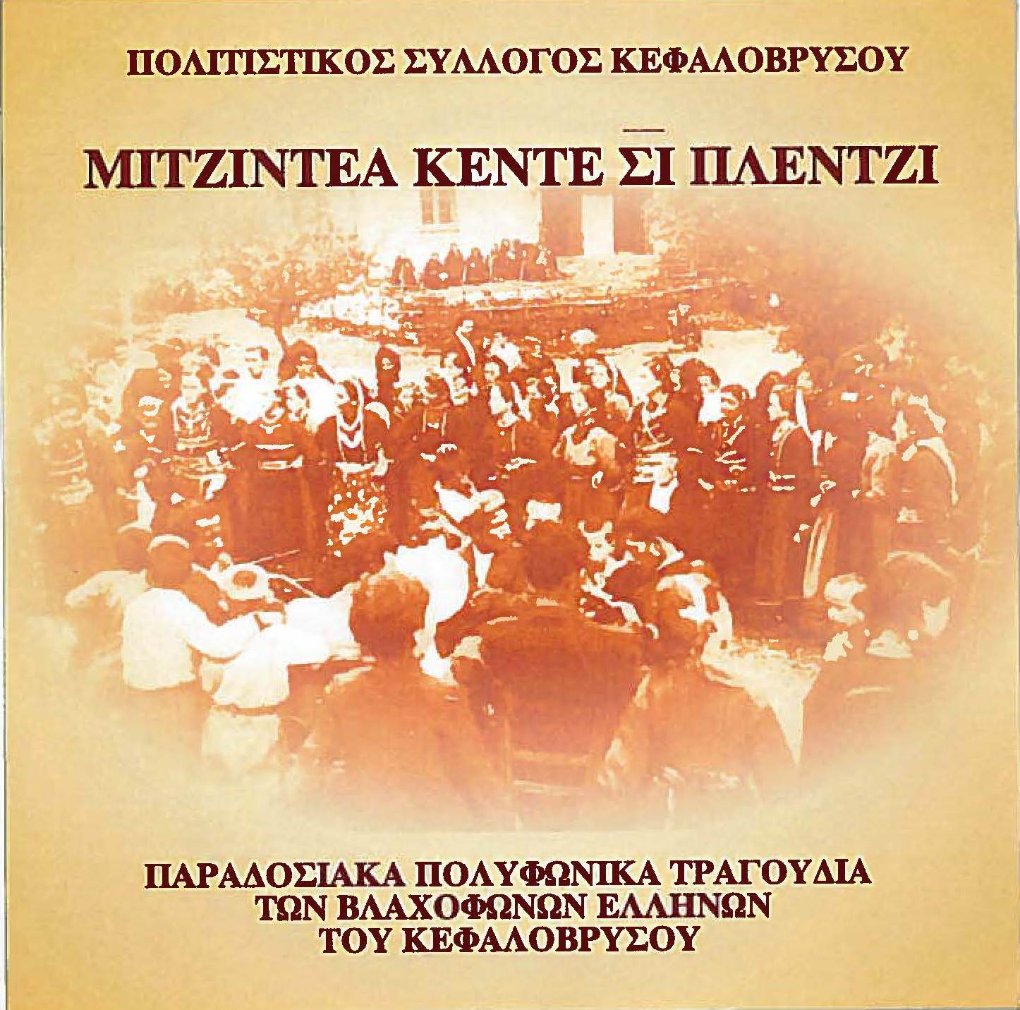 MITZINTEA KENTE SI PLENTZI -CULTURAL ASSOCIATION OF KEFALOVRISI