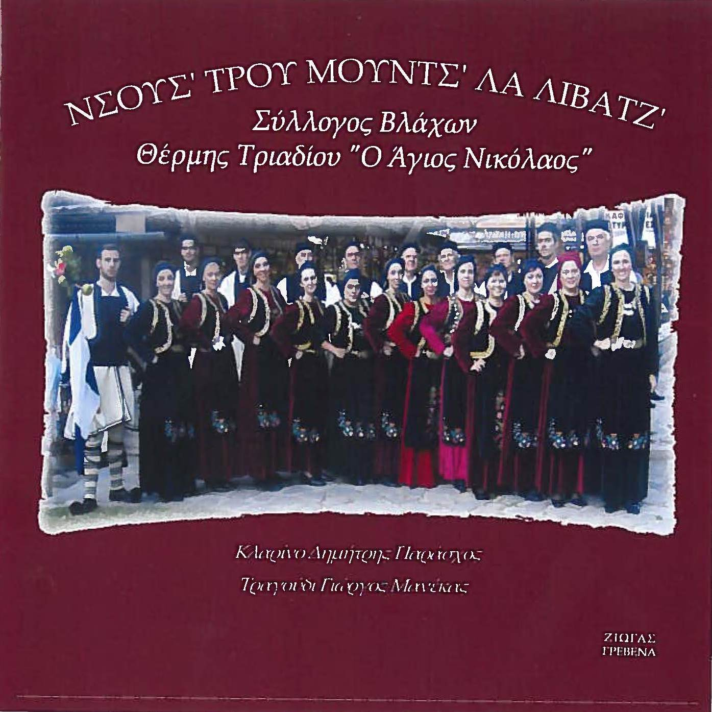 NSOUS TROU MOUNTS LA LIVATZ - ASSOCIATION OF THE VLACHS OF THERMI TRIADIOU O AGIOS NIKOLAOS