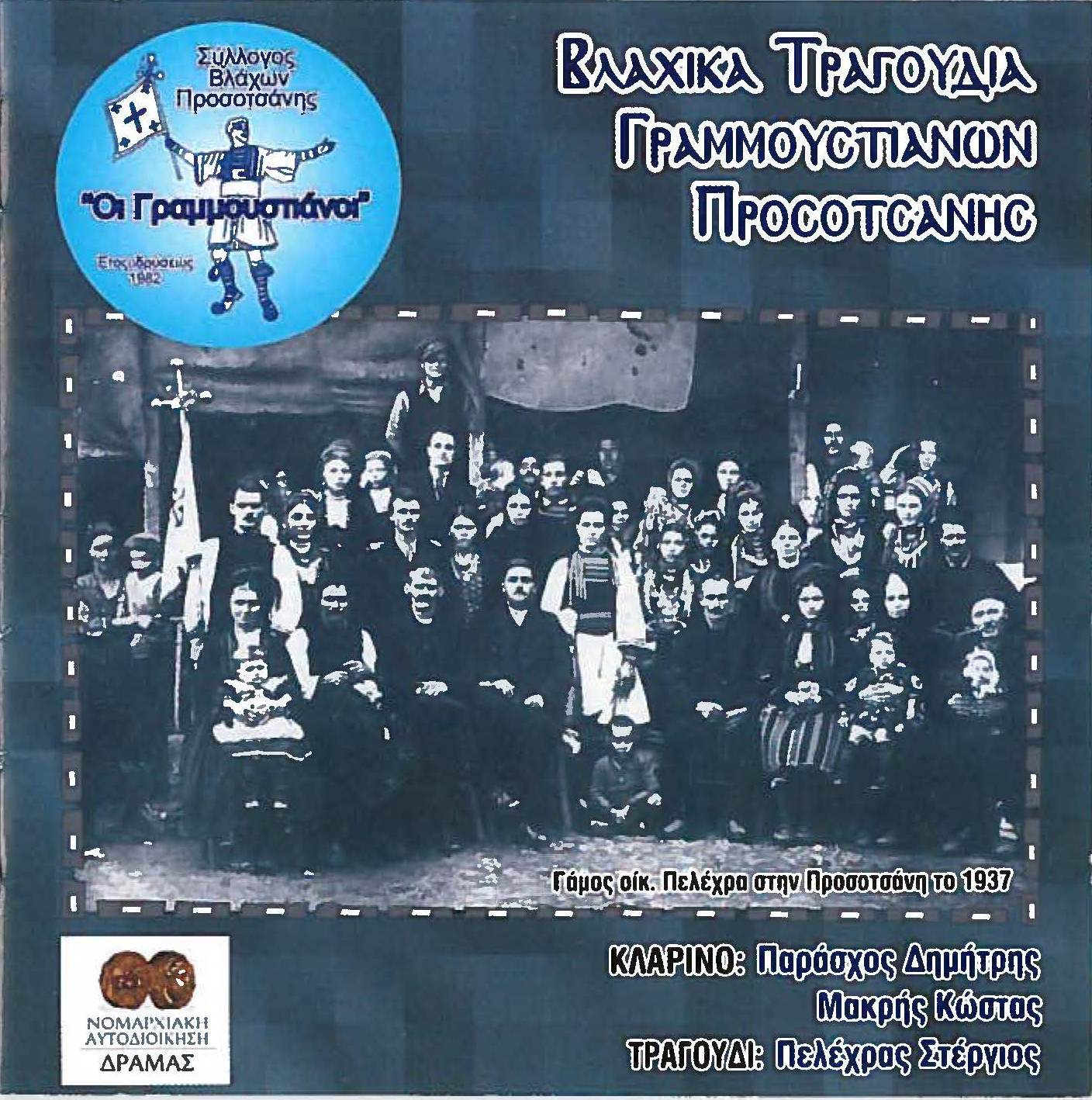 VLACH SONGS OF THE ASSOCIATION GRAMMOUSTIANI OF PROSOTSANI