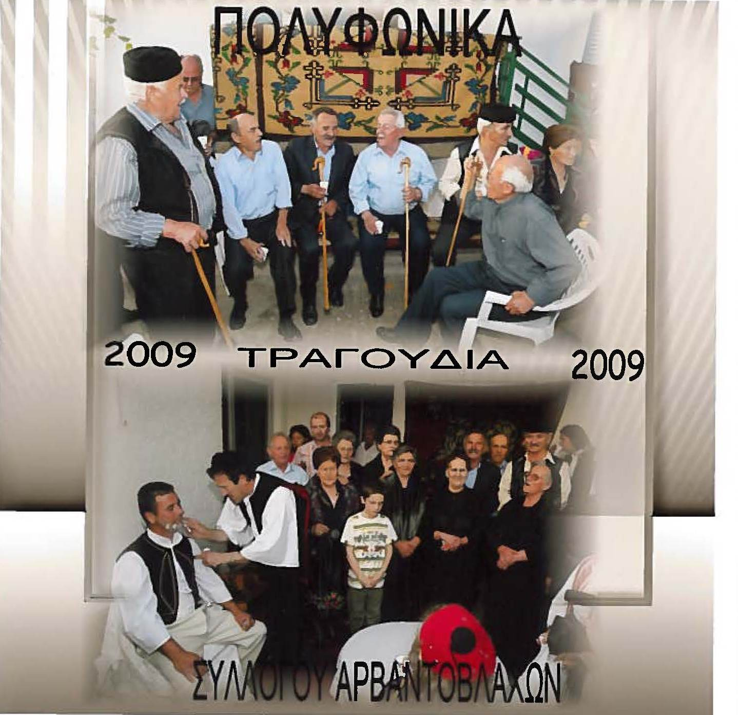 POLYPHONIC SONGS 2009 ASSOCIATION OF ARVANTOVLACHS CD1
