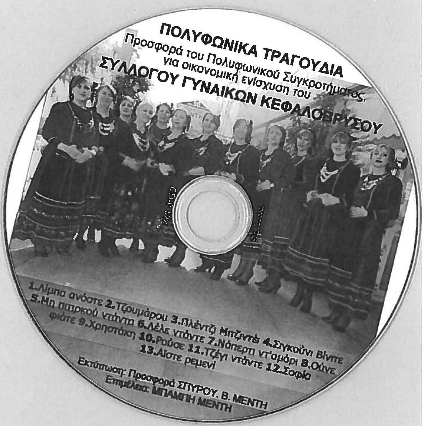POLYPHONIC SONGS OF THE ASSOCIATION OF WOMEN OF KEFALOVRISI