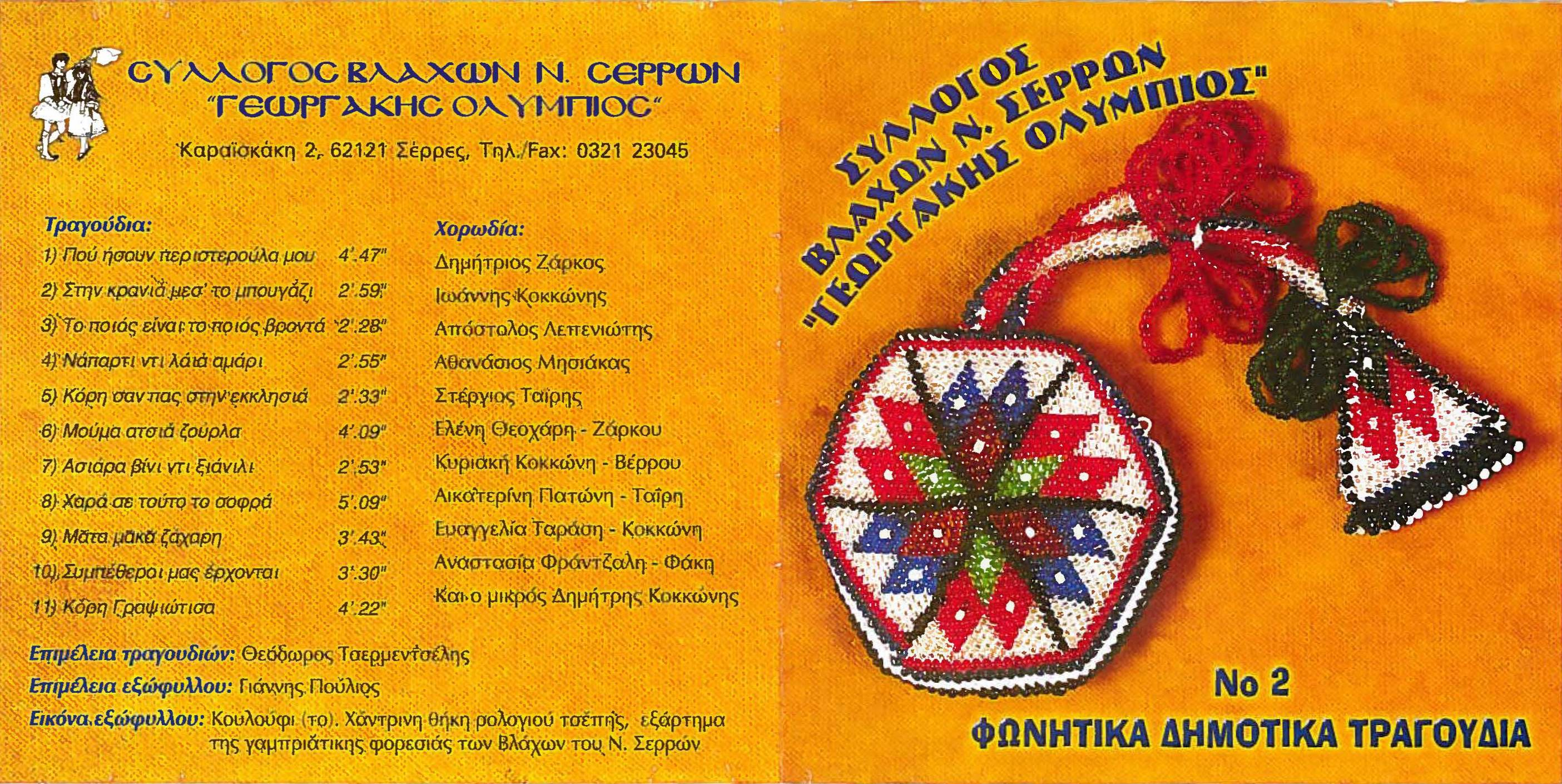 ASSOCIATION OF VLACXHS PREF. OF SERRES GEORGAKIS OLYMPIOS NO2