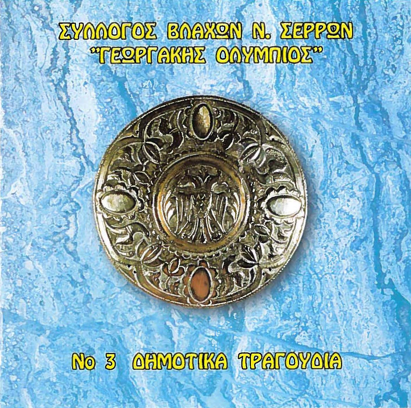 ASSOCIATION OF VLACXHS PREF. OF SERRES GEORGAKIS OLYMPIOS NO3