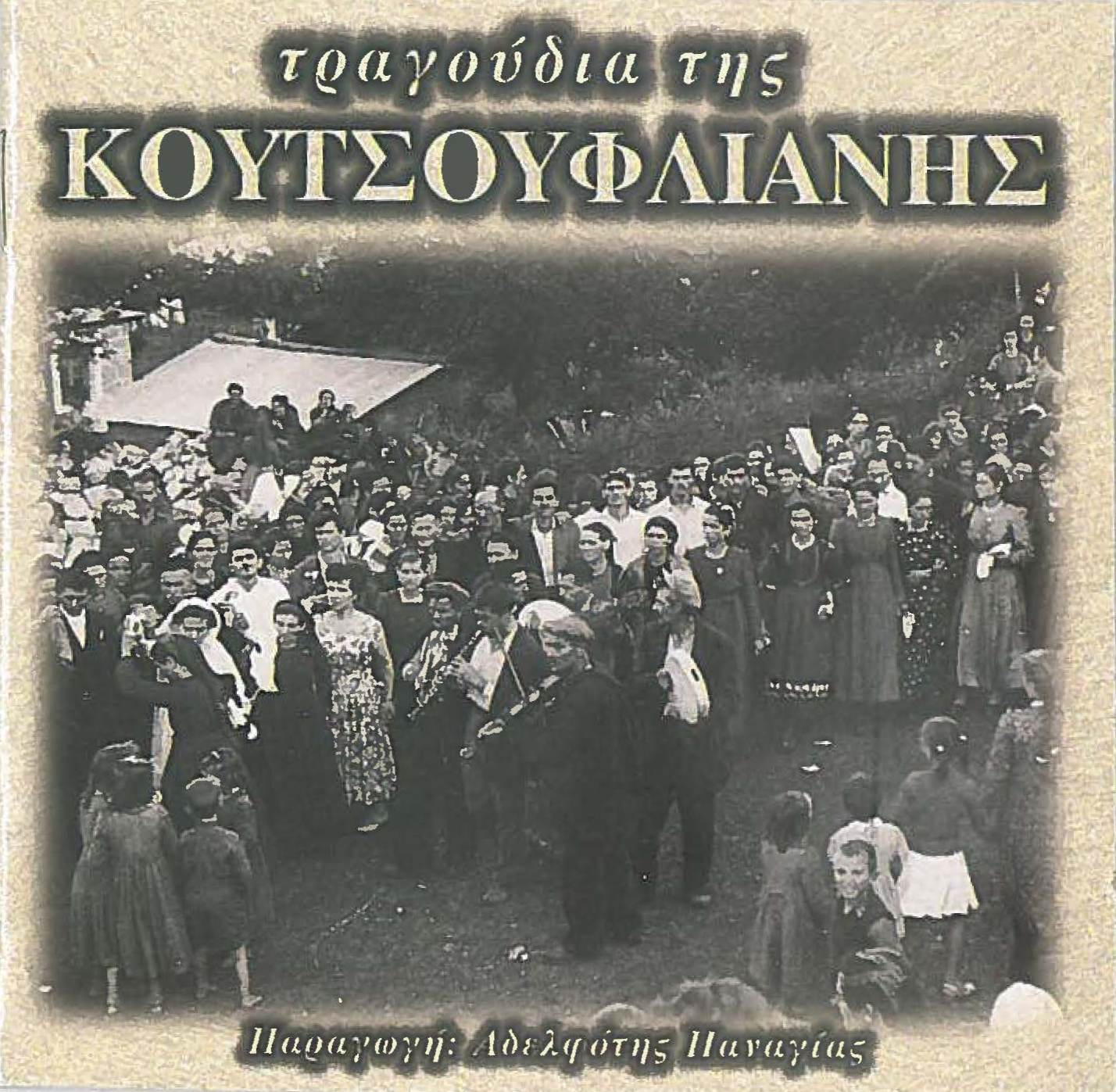 SONGS OF KOUSOUFLIANI CD1