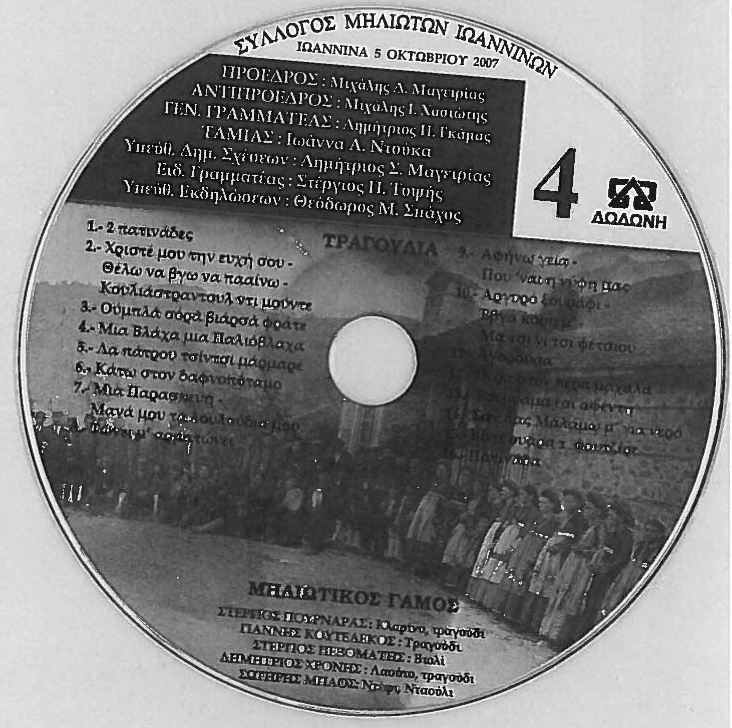 ASSOCIATION OF MILIA IN IOANNINA - SONGS OF MILIA METSOVO 2009 CD4