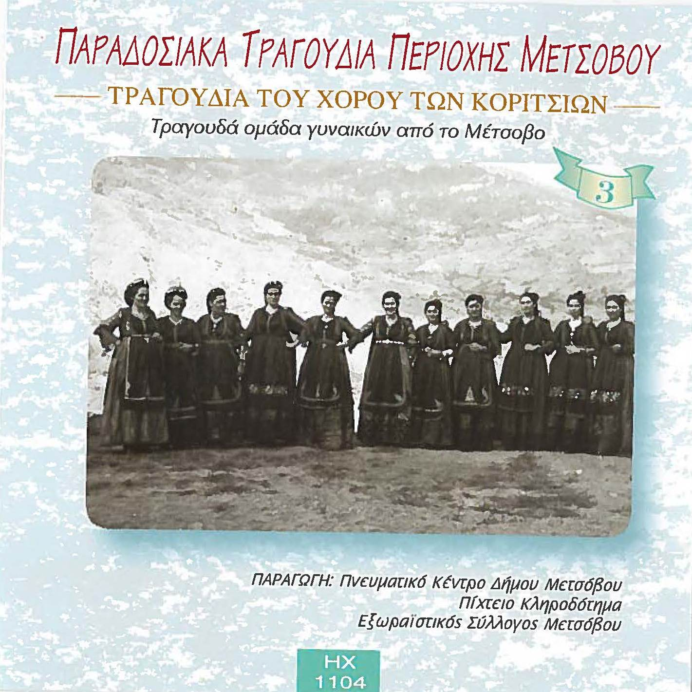 TRADITIONAL SONGS OF THE REGION OF METSOVO