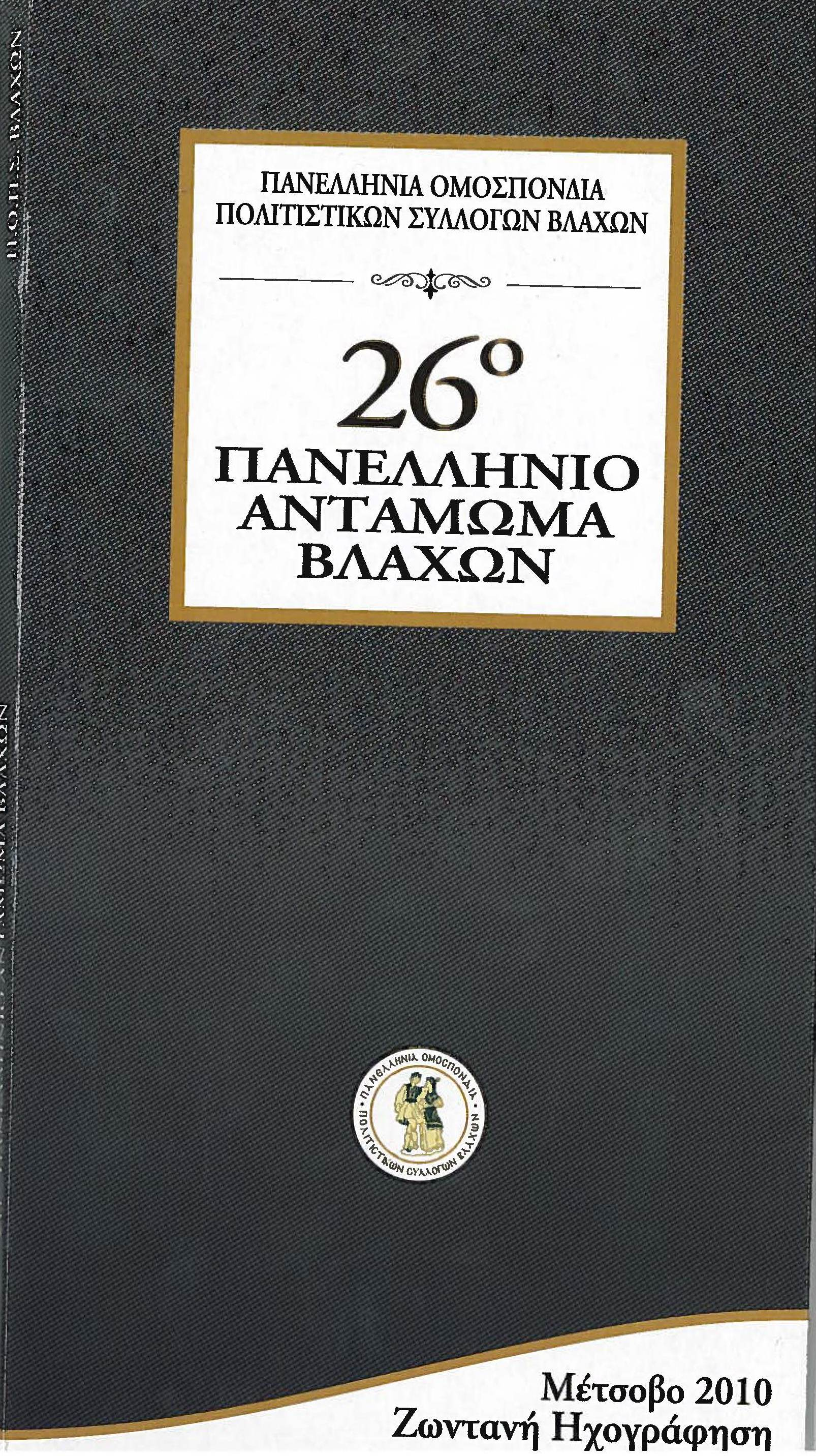 26th  PANHELLENIC VLACH GATHERING (ANTAMOMA)  CD2