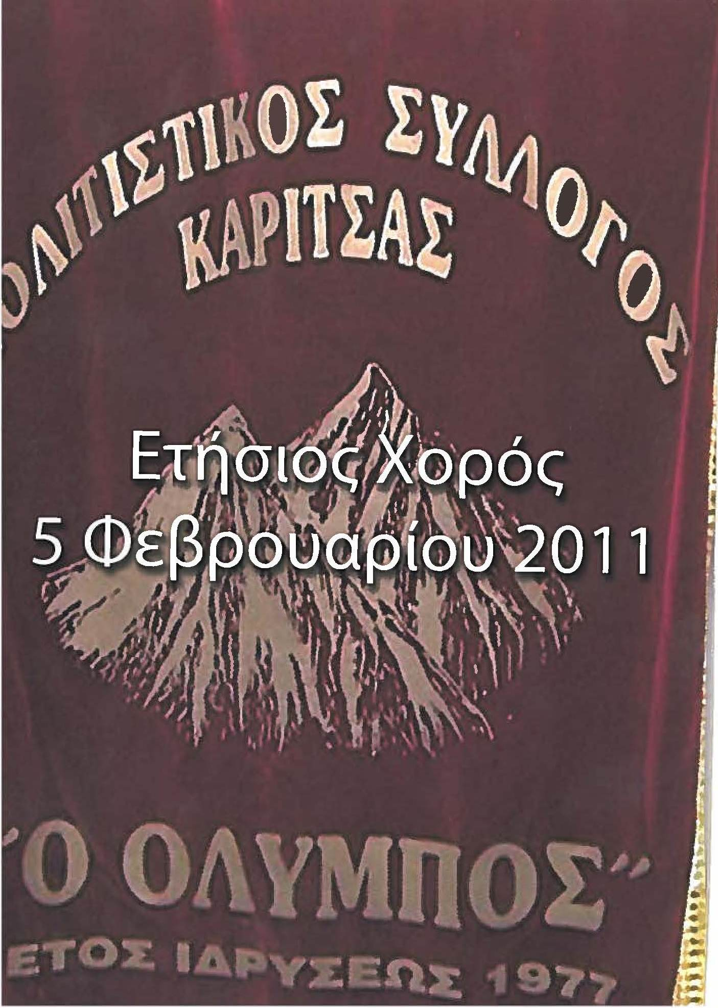 5-2-2011 ANNUAL DANCING EVENT - CULTURAL ASSOCIATION OF ΚΑΡΙΤΣΑ
